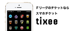 スマホチケット「tixee」チケット情報