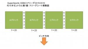 代々木セントラル Fリーグシート席割図