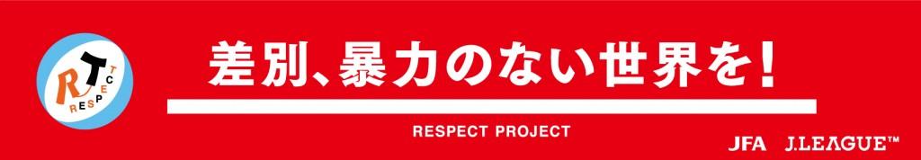 respectproject_banner