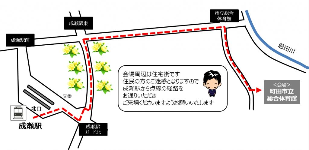 成瀬駅からの道案内